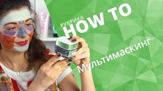 Мультимаскинг (HOW TO №15)