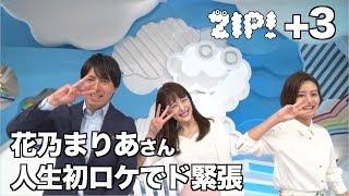 ZIP!ファミリーの個性を引き出す3分間のトークバトル!元宝塚歌劇団花組...