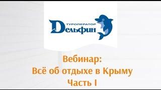 видео Общая информация о Черногории – туроператор Библио-Глобус