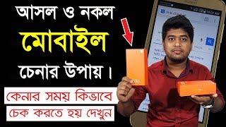 আসল ও নকল মোবাইল ফোন চেনার উপায়।How to Identify Original or Duplicate Mobile phone.Bangla Tutorial