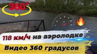 Прокатись с ветерком на аэролодке Аллигатор Разгон до 118 км ч Видео 360 градусов