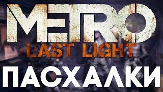 Пасхалки в Metro: Last Light [Easter Eggs]