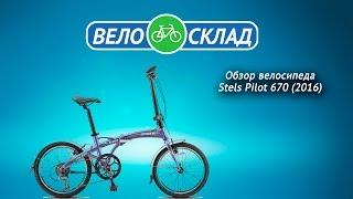 Обзор велосипеда Stels Pilot 670 (2016)
