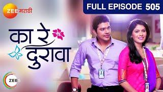 Ka Re Durava   Full Episode - 505   Suyash Tilak, Suruchi Adarkar   Zee Marathi