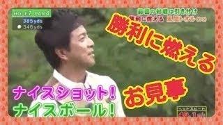 風間トオル 後編 ゴルフの真髄 相互チャンネル登録 【関連動画】 女子ア...
