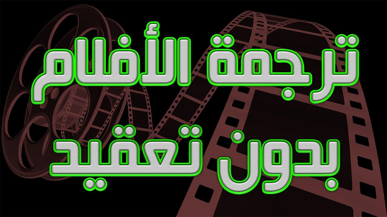 ترجمة الأفلام الأجنبية إلى اللغة العربية بدون تعقيد و بدون