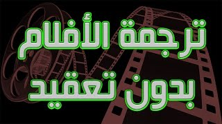 ترجمة الأفلام الأجنبية إلى اللغة العربية بدون تعقيد و بدون برامج