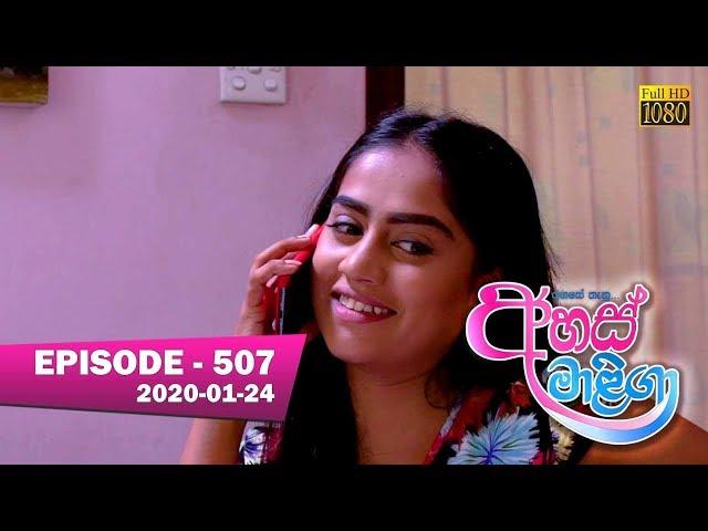 Ahas Maliga | Episode 507 | 2020- 01- 24