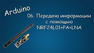 #126 ARDUINO 06 Передача информации  с помощью  NRF24L01