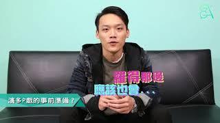 男同志影片《索多瑪的貓》演員鄭永岳專訪│狂野的狼:羅得