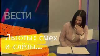 Телеведущая расхохоталась после слов о льготах в России...