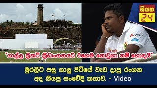 Rangana Herath Talks About Galle Cricket Stadium During Cricket Press