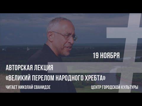 Лекция Николая Сванидзе. ВИДЕО