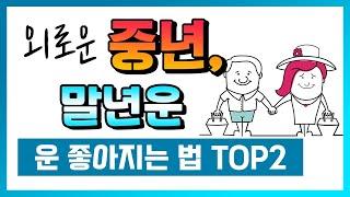 중년운 말년운&운 올리는 방법 2가지 Feat 인연법