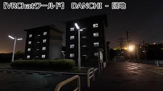 【VRChatワールド】DANCHI - 団地