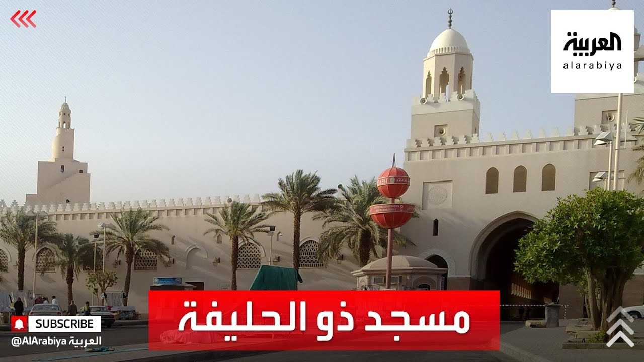 مسجد ذو الحليفة أو الميقات أبرز المواقع التاريخية في المدينة المنورة  - نشر قبل 22 دقيقة