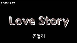 쥬얼리-LoveStory