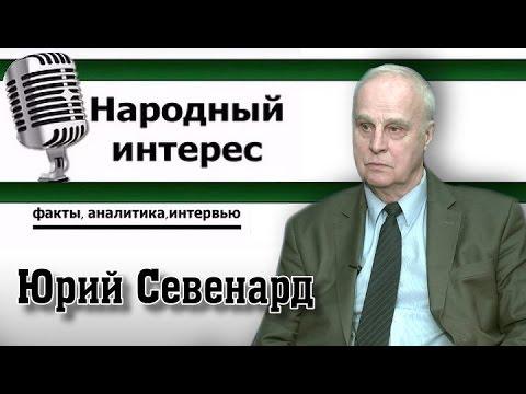"""""""Народный интерес"""". Ю.Севенард про крымский мост"""
