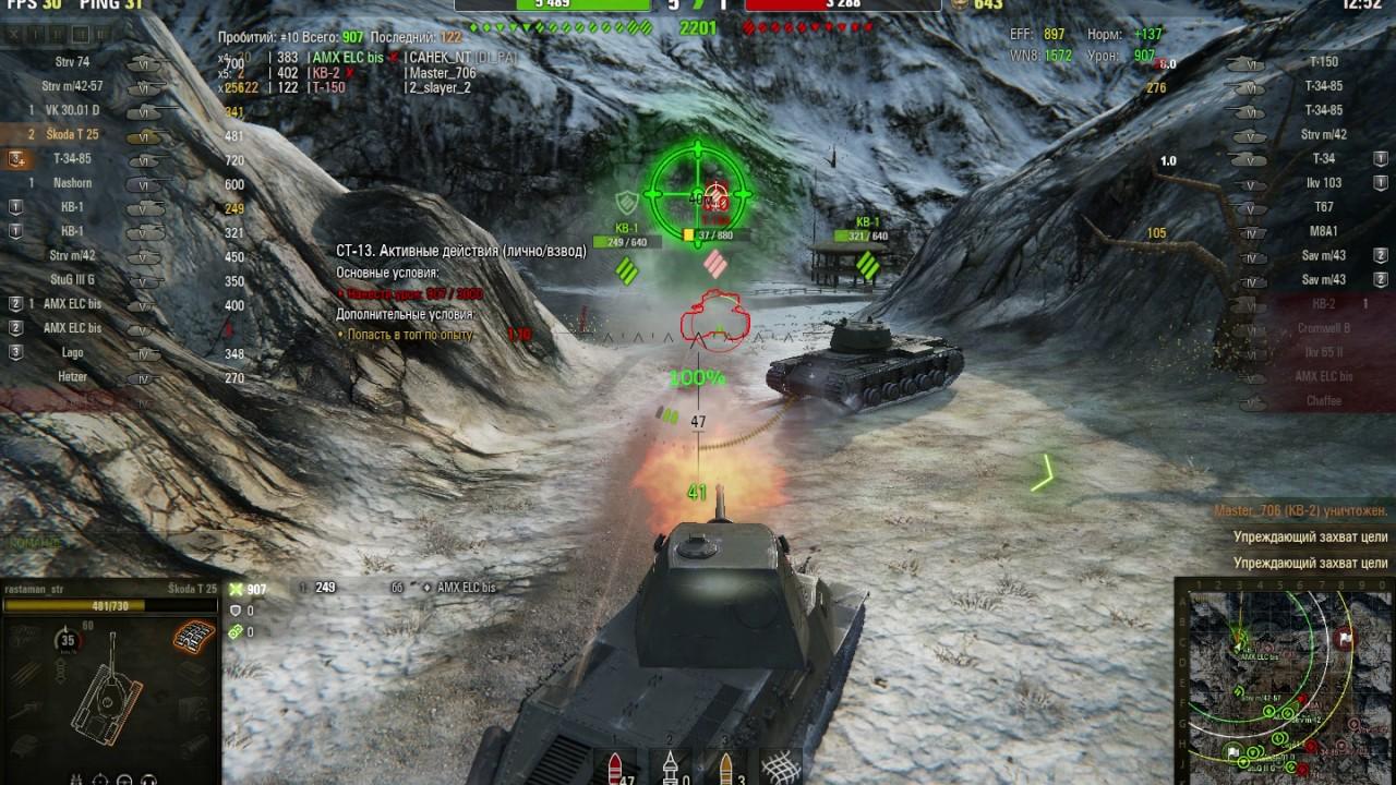 Моды для World of Tanks 092012  mirtankovsu