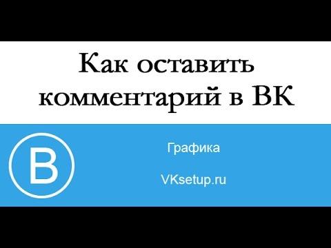 Как скрыть комментарии к фото ВКонтакте?