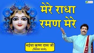 Bhaiya Krishan Das Ji | Mere Radha Raman Mere Radha Raman | Bhajan Sandhya | Ludhiana (Punjab)