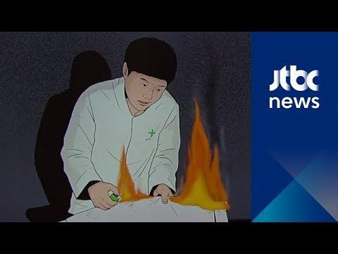 """게임중독 10대, 병원 탈출하려 방화 """"피시방 가려고…"""""""