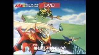 『魔神英雄伝ワタル2』がニュープリントによるHDリマスターでBlu-ray B...