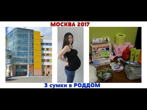 Сумки в роддом им.Кулакова\ Москва / Вторые роды #P_online
