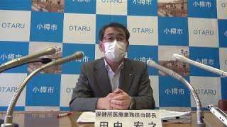 小樽「昼カラ」感染 60歳代と80歳代の陽性2名画像