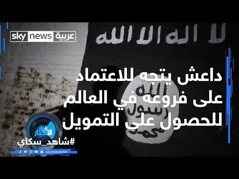 داعش يتجه للاعتماد على فروعه في العالم للحصول على التمويل  - نشر قبل 4 ساعة