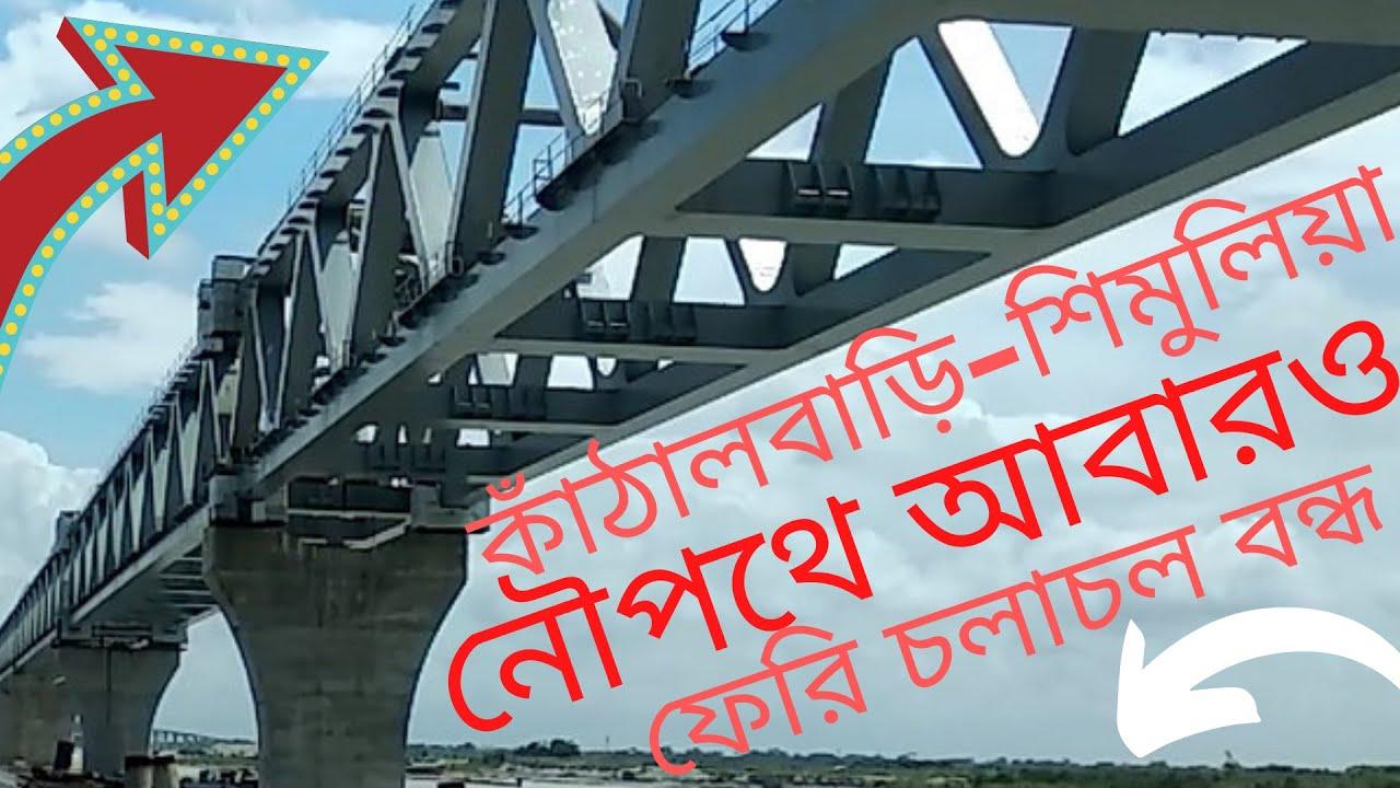 পদ্মা সেতুর কাঁঠালবাড়ি–শিমুলিয়া নৌপথে আবারও ফেরি চলাচল বন্ধ|Padma Bridge News 2020