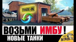 💥НОВЫЙ Trade-in💥 ЛАЙФХАК НА ИМБУ! НОВЫЕ ТАНКИ в World of Tanks!