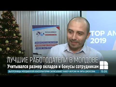 15 компаний попали в рейтинг лучших работодателей Молдовы