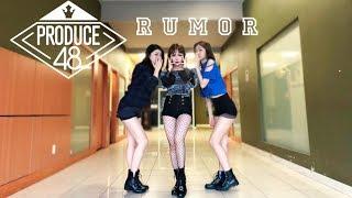 Baixar PRODUCE 48 (프로듀스 48) - RUMOR DANCE COVER mirrored by FDS