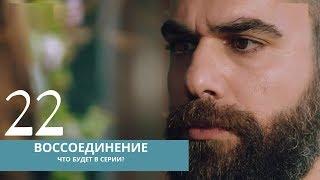Воссоединение 22 серия, на русском языке анонс, дата выхода