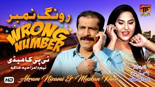 Wrong Number | Akram Nizami | TP Comedy