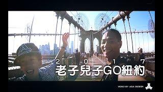 2017 老子兒子 GO 紐約