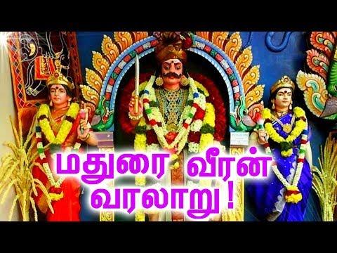 மாறுகை  மாறுகால் வாங்கப்பட்ட மதுரை  வீரனின் உண்மை கதை! | The Real Story Of Madurai Veeran!