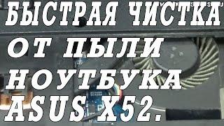 Быстрая чистка ноутбука ASUS X52 от пыли.(Экспресс чистка кулера и радиатора заняла примерно 5 минут. http://kom-servise.ru/index.php/remont-noutbukov/43-asus/291-291 Я почистил..., 2014-07-03T02:35:51.000Z)