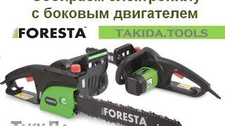 Інструкція по збірці Електропили Foresta бічній двигун