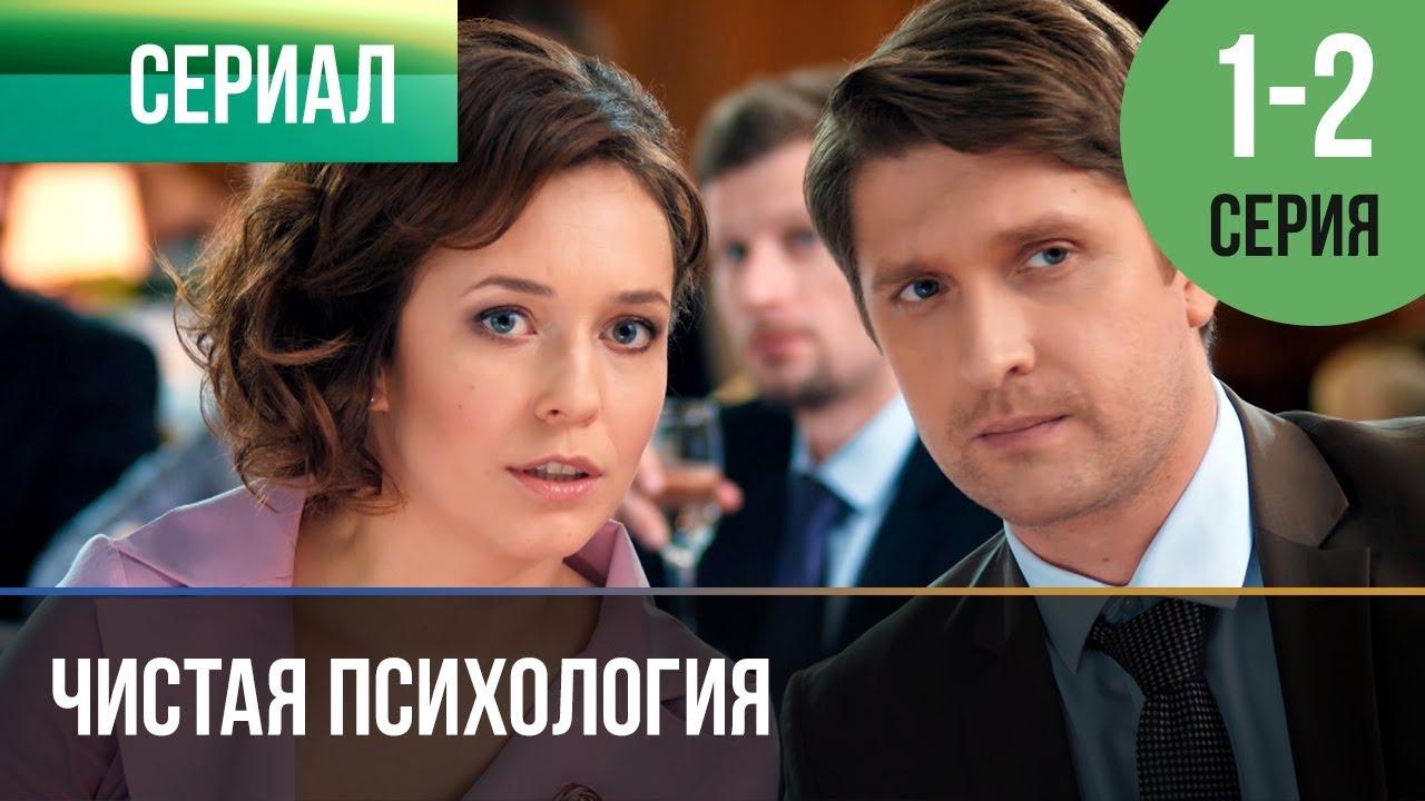 ▶️ Чистая психология 1 и 2 серия - Мелодрама   2019 - Русские мелодрамы