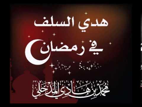 هدي السلف في رمضان الشيخ الدكتور محمد بن هادي المدخلي Youtube