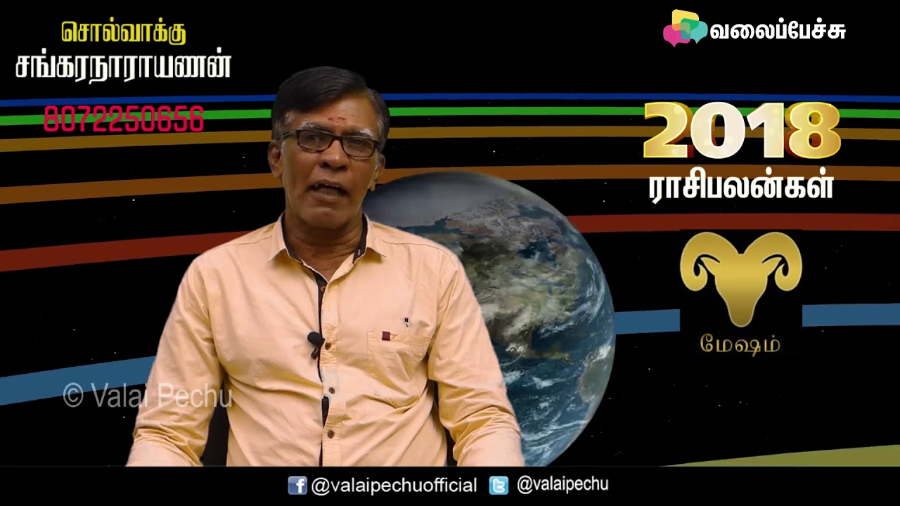 Mesham Rasi 2018 New Year Palan | Aries New Year Predictions 2018 - Valai Pechu