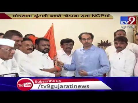 NCP MLA Dhanraj Mahale joins Shiv Sena, Maharashtra | Tv9GujaratiNews