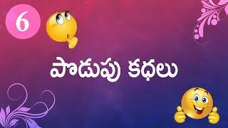 Podupu kathalu - Series 06   Telugu Baata