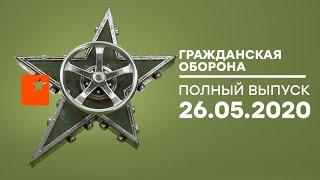 Гражданская оборона на ICTV – выпуск от 26.05.2020