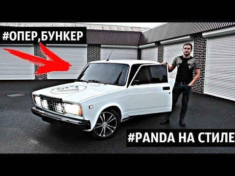ВАЗ 2107 ТОНИРОВКА В ХЛАМ!+НОВЫЕ ДИСКИ!PANDA!