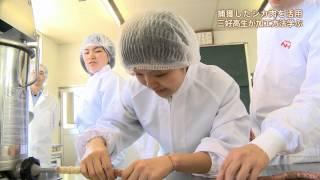 三好高生がシカ肉を使ったソーセージ作り学ぶ