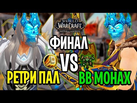ПАЛАДИН VS МОНАХ | ФИНАЛ ТУРНИРА 1Х1 В WOW: BATTLE FOR AZEROTH