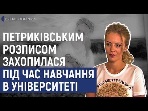 Суспільне Кропивницький: У Кропивницькому відкрили виставку олександрійської майстрині петриківського розпису